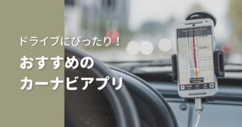 ドライブにぴったり!おすすめのカーナビアプリ3選